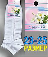 """Носки женские демисезонные ТМ """"Смалий"""", Украина белый короткий НЖД-333"""