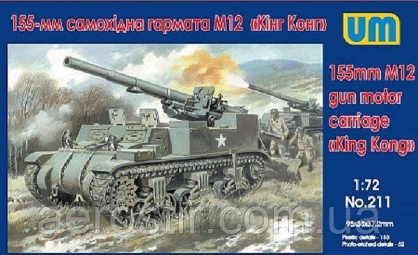 155мм самоходная пушка М12 'Кинг Конг'     1\72   UM  211