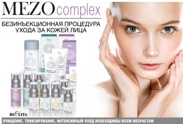 Комплексная косметика для лица