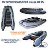 Лодка моторная пвх Omega Ω 330 МU  (надувные лодки Омега U формы под мотор со сланью, слань книжка, AirDeck