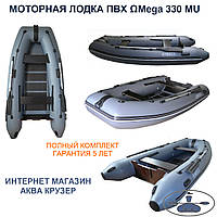Лодка моторная пвх Omega Ω 330 МU  (надувные лодки Омега U формы под мотор со сланью, слань книжка, AirDeck , фото 1