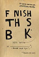 Закончи эту книгу Керри Смит (англ. название)
