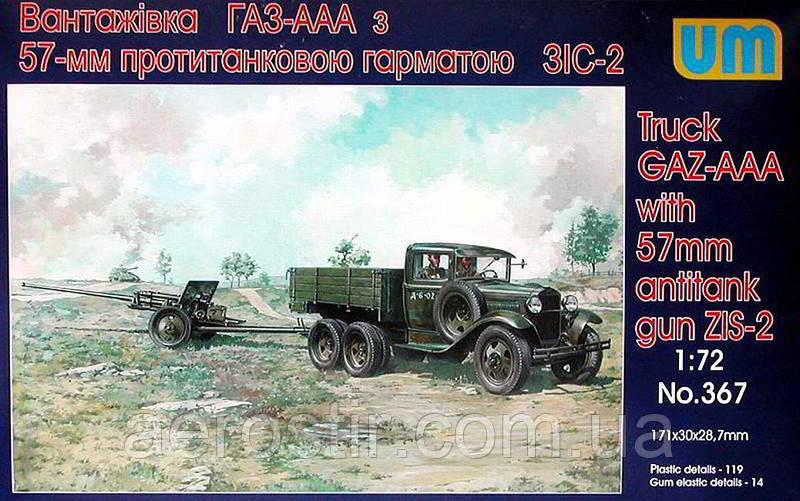 ГАЗ-ААА с 57мм пушкой ЗИС-2         1\72     UM 367
