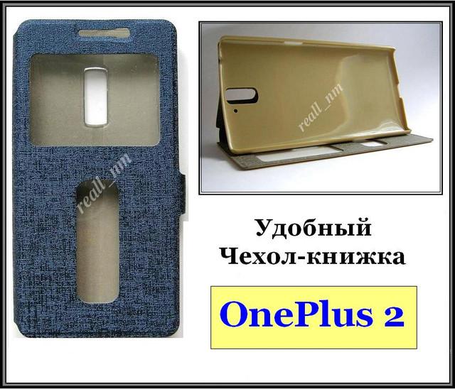 купить чехол OnePlus 2
