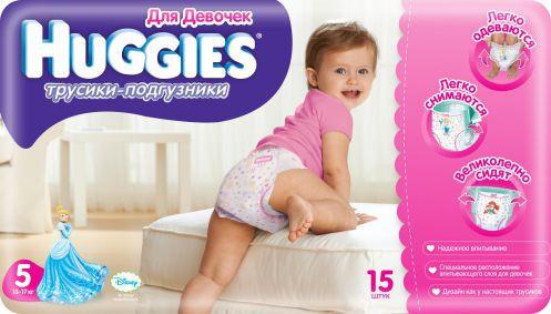 Трусики-Подгузники Huggies Little walkers для Девочек 5 (13-17кг) 15 шт
