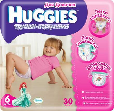 Трусики-Подгузники Huggies Little walkers для Девочек 6 (16-22кг) 30 шт, фото 2