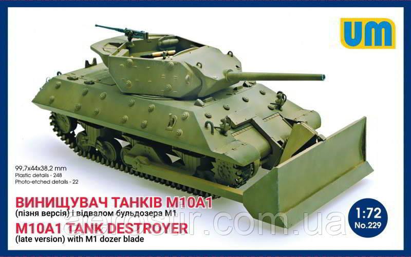 Истребитель танков М10А1 с отвалом бульдозера М1          1\72     UM 229