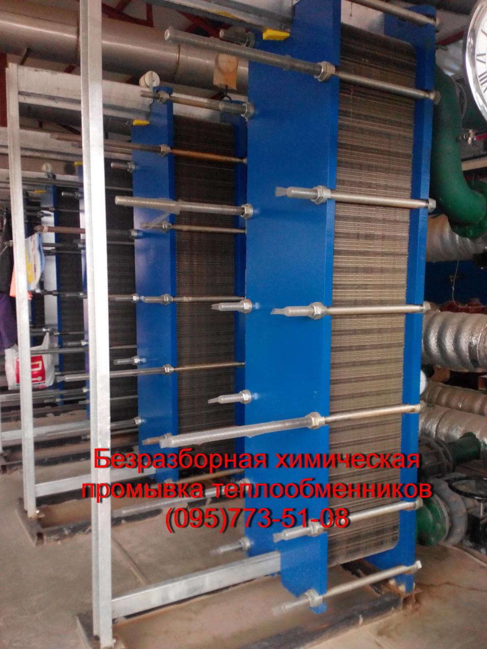 Цены на промывку теплообменников Кожухотрубный испаритель WTK TFE 1400 Озёрск