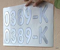 Объемные надписи, номера