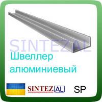 Швеллер (П-образный) алюминиевый профиль. L-3,0 м.