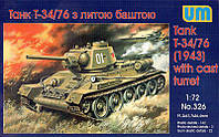 Т-34\76 обр.1943г. с литой башней           1\72        UM 326