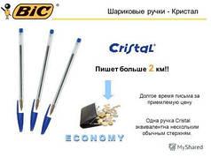 Ручка BIC Кристалл Грин синяя 4 шт.