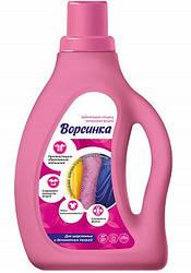 """Жидкое моющее средство """"Ворсинка"""" для шерсти и Деликатних тканей 750мл"""