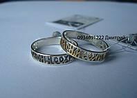 Нежное кольцо Спаси и сохрани