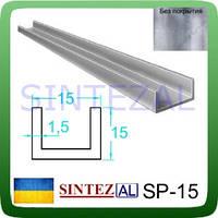 Швеллер (П-образный) алюминиевый профиль. L-3,0 м. 15х15х1,5 мм., без покрытия