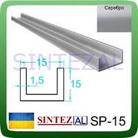 Швеллер (П-образный) алюминиевый профиль. L-3,0 м. 15х15х1,5 мм., Серебро.