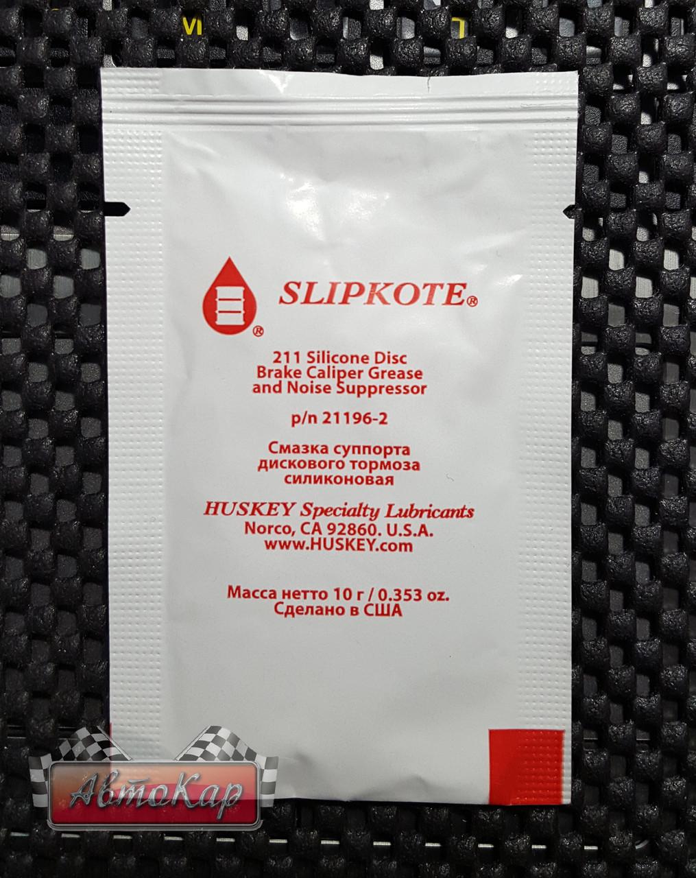 Смазка суппорта дискового тормоза SLIPKOTE 211 DBC 10 мл.