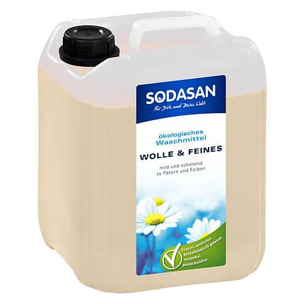 Жидкое органическое средство-концентрат SODASAN Woolen Wash 5л  для стирки шерсти, шелка и деликатны, фото 2