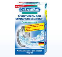Гигиенический очиститель Dr.BECKMANN для стиральных машин 250 г
