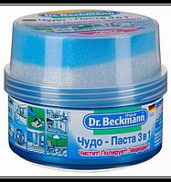 Паста очищающая для всех типов поверхностей Dr.BECKMANN 3в1 400 г