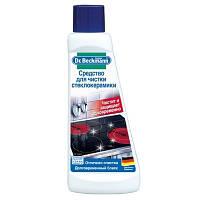 Средство Dr.BECKMANN для очистки стеклокерамики 250 мл