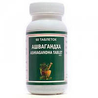 Ашвагандха (Ашваганда), тонус и выносливость 60 таб