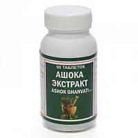 Ашока экстракт, 60 таб гинекологические заболевания, лейкорея  и воспалительные процессы, гиперменорея