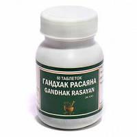 Гандхак Расаяна, 60 таб - екзема, дерматит, фурункульоз, стригучий лишай, гнійний кон'юнктивіт