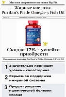Puritan's Pride Omega-3 Fish Oil (100 кап.)