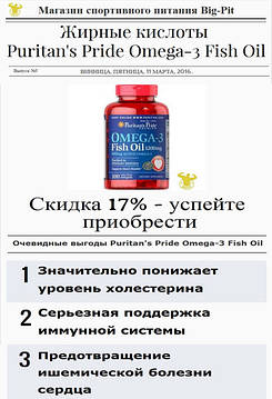 Puritan's Pride Omega-3 Fish Oil (100 кап.)