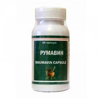Румавин (реумавин) капсулы, 60 кап