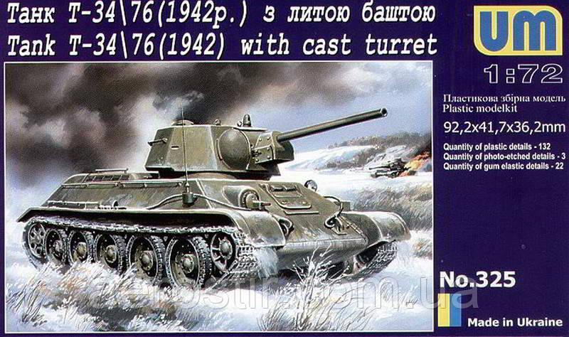 Танк Т-34\76 обр. 1942 г. с литой башней  1\72       UM 325