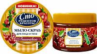 Мыло-скраб Сто Рецептов Красоты для лица и тела Вишневое 400 мл