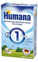 Сухая детская молочная смесь начальная HUMANA 1 с пребиотиками галактоолигосахаридами (ГОС), LC PUFA и нуклеот