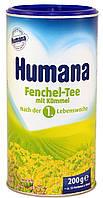Растворимый чай HUMANA с фенхелем и тмином /Humanа Fencheltee mit Kummel  с 2-й недели 200 гр.