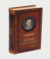 Книга кожаная «Ілюстрована історія України» Михайла Грушевського (140х205мм)