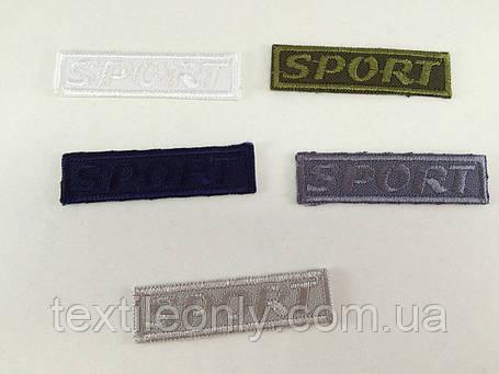 Нашивка SPORT цвет белый 50х13 мм, фото 2