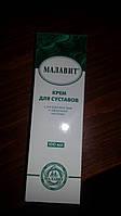 """Крем для суставов """"Малавит"""" 100 мл"""