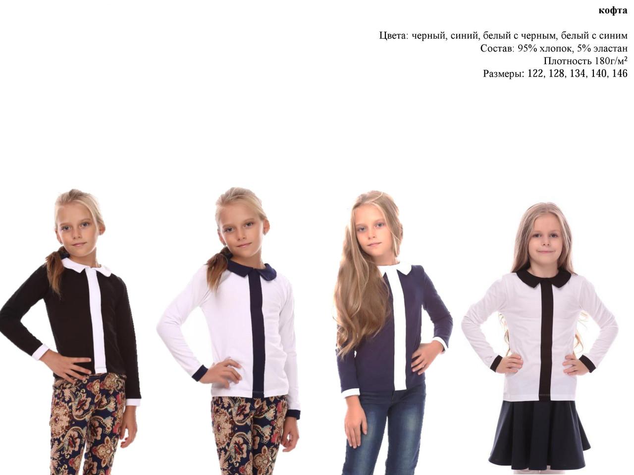 Школьная блуза для девочек Лицей Размер 122 - 146 см