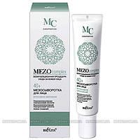 "Bielita - ""MezoComplex"" 40+ Мезосыворотка для лица (интенсивное омоложение) 20мл"