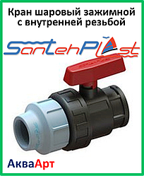 STP Кран шаровый зажимной с внутренней резьбой 25х3/4