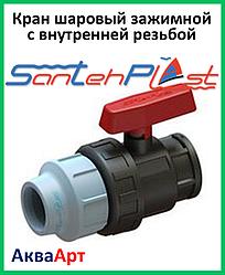 STP Кран шаровый зажимной с внутренней резьбой 40х1.1/4
