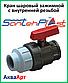 STP Кран кульовий затискний з внутрішньою різьбою 40х1.1/4, фото 2