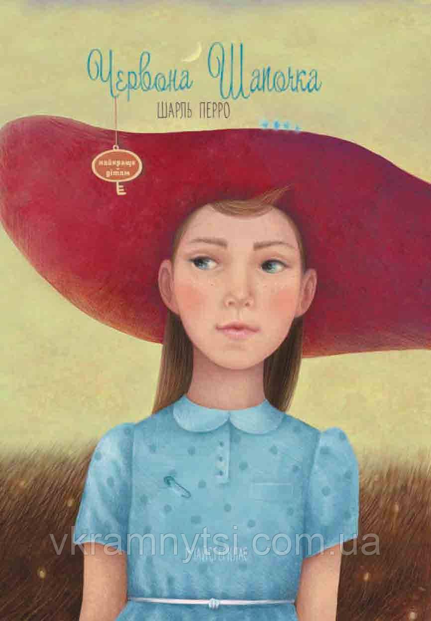 Червона шапочка | Шарль Перро