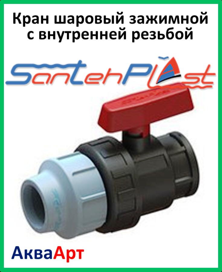 STP Кран шаровый зажимной с внутренней резьбой 50х1.1/2