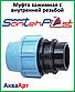 STP Муфта затискна c внутрішньою різьбою 40х1.1/4, фото 2