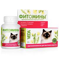 Фитомины для выгонки шерсти кошек, 100 тб