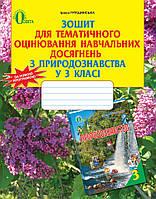 Зошит для тематичного оцінювання з природознавства 3 клас.(до підручн. Грущинська І.) Нова програма!