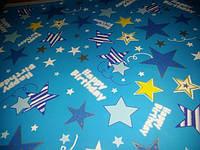 Упаковочная бумага Happy Birthday звездочки