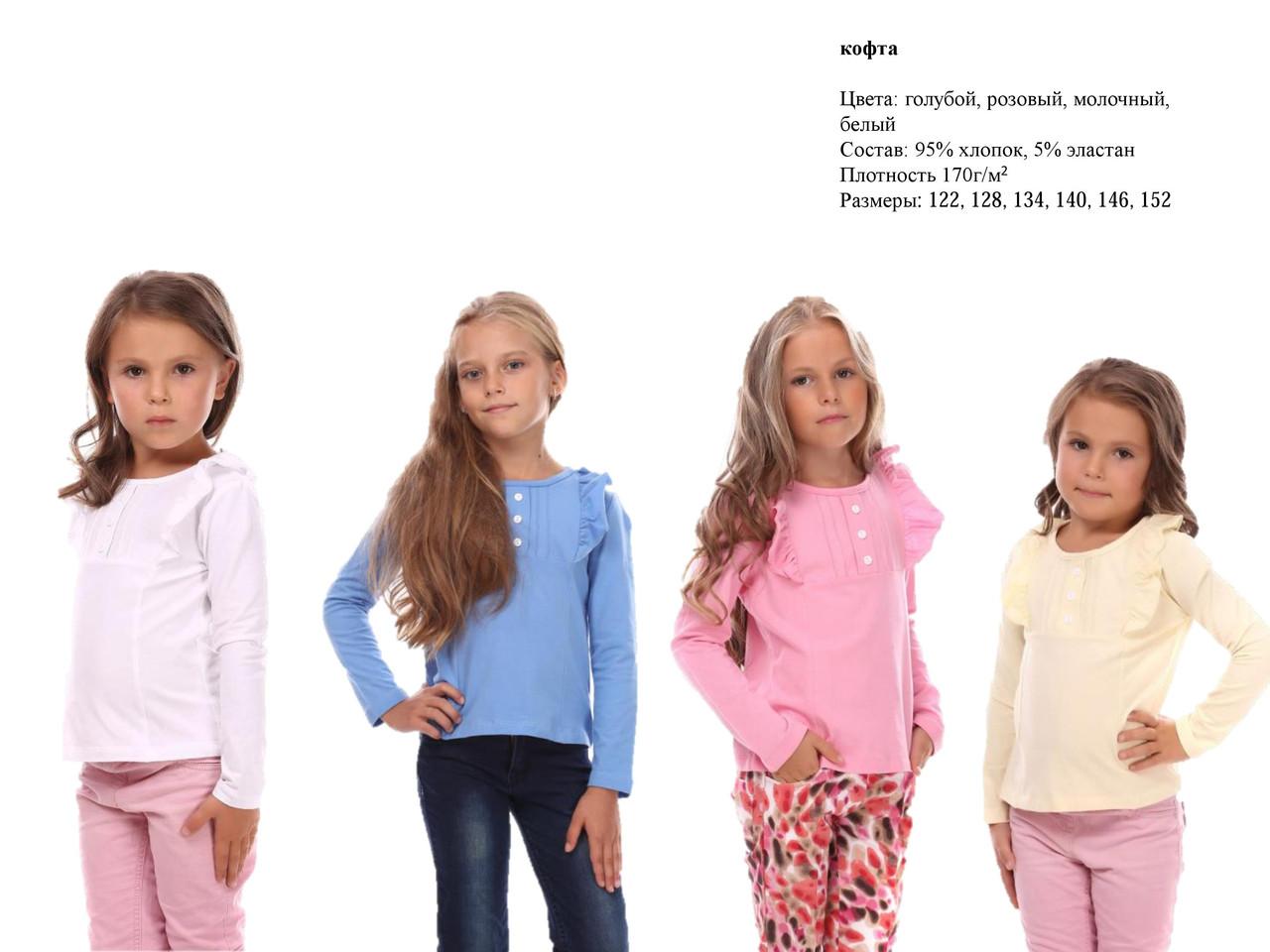 Блузка для девочки Мария. Размер 122 - 146 см